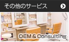 OEMと開店支援コンサルティング