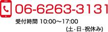 06-6263-3131