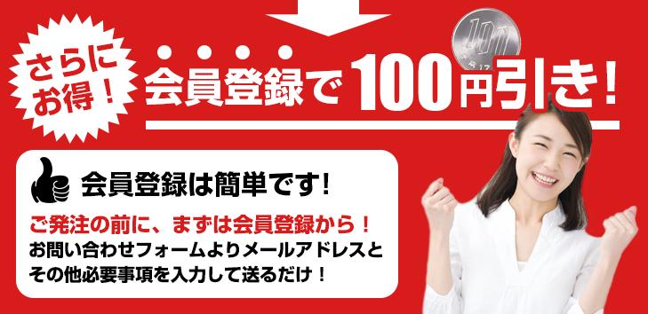 会員登録で100円引き。ご発注の前に、まずは会員登録からどうぞ。