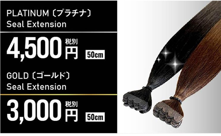 シールエクステ50mmタイプは3,000円(税別) シールエクステ60mmタイプは3,300円(税別)