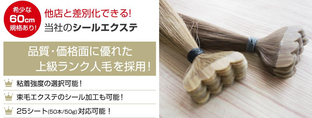 他店と差別化できる当社のシールエクステ。品質・価格面に優れた上級ランク人毛を採用。